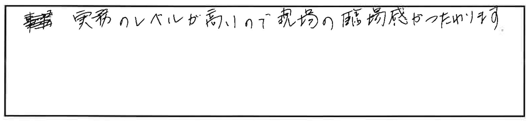 吉澤塾 半年コースの参加者の声画像166