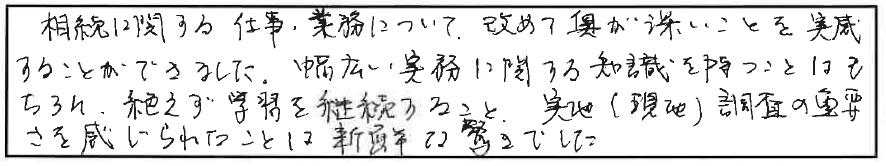 吉澤塾 半年コースの参加者の声画像151
