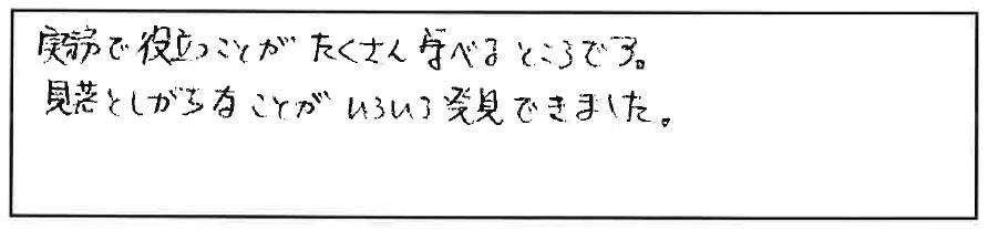吉澤塾 半年コースの参加者の声画像153