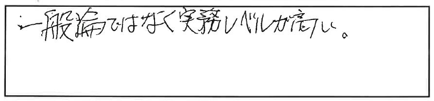 吉澤塾 半年コースの参加者の声画像155