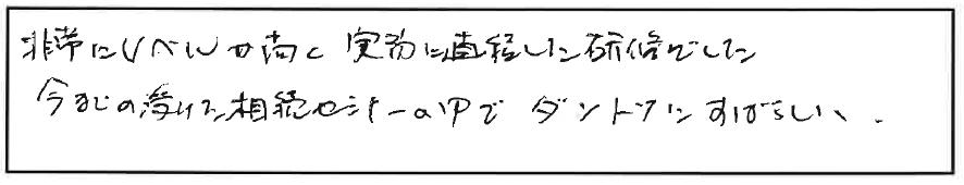 吉澤塾 半年コースの参加者の声画像157