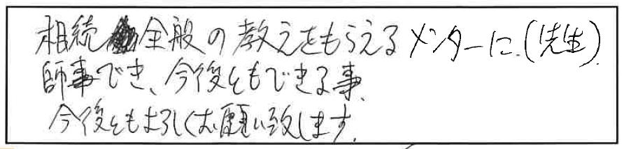 吉澤塾 半年コースの参加者の声画像158