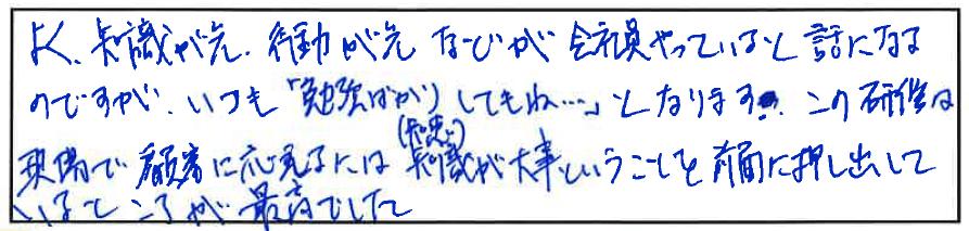 吉澤塾 半年コースの参加者の声画像159