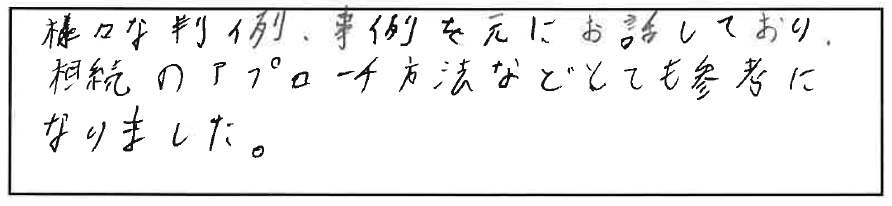 吉澤塾 半年コースの参加者の声画像160
