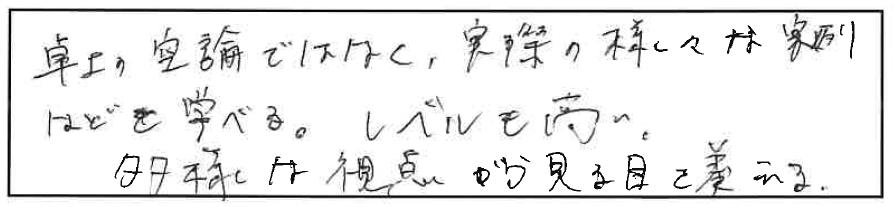 吉澤塾 半年コースの参加者の声画像161