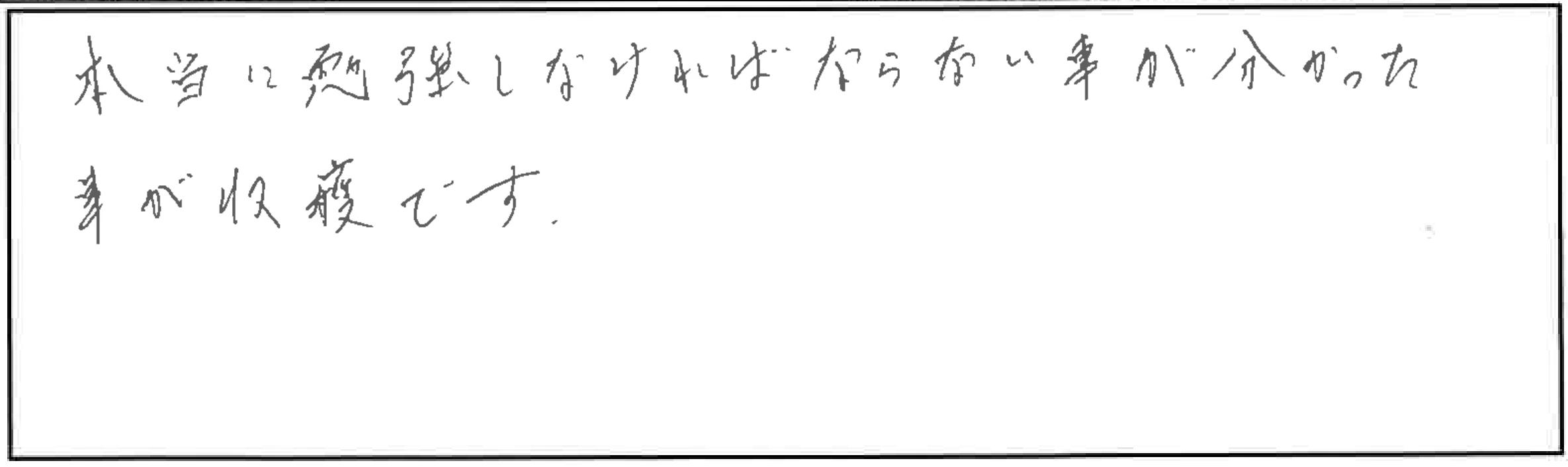 吉澤塾 半年コースの参加者の声画像167