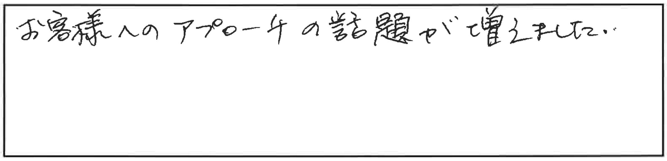 吉澤塾 半年コースの参加者の声画像168
