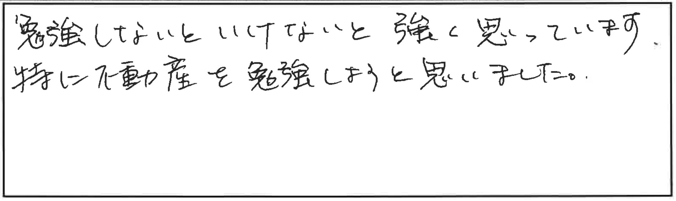 吉澤塾 半年コースの参加者の声画像169