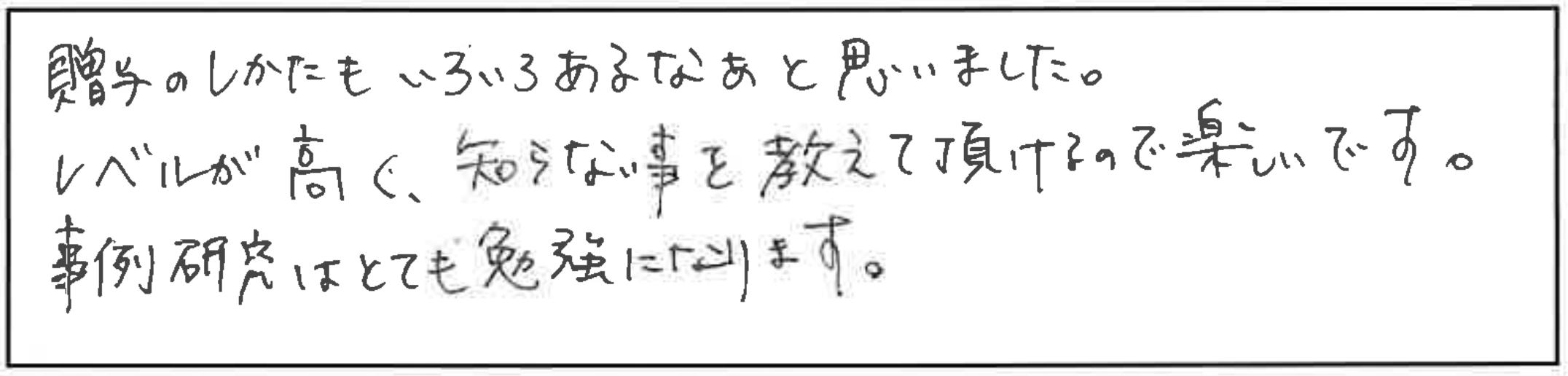 吉澤塾 半年コースの参加者の声画像170