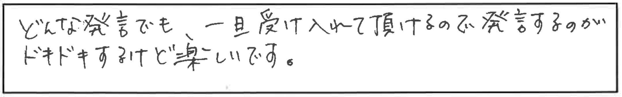 吉澤塾 半年コースの参加者の声画像171