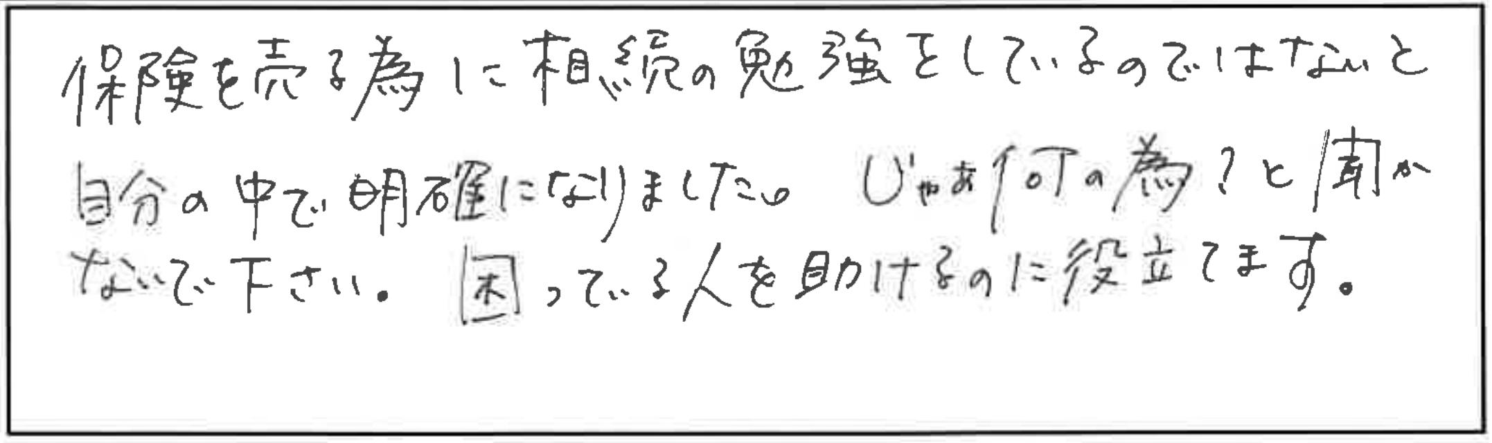 吉澤塾 半年コースの参加者の声画像172
