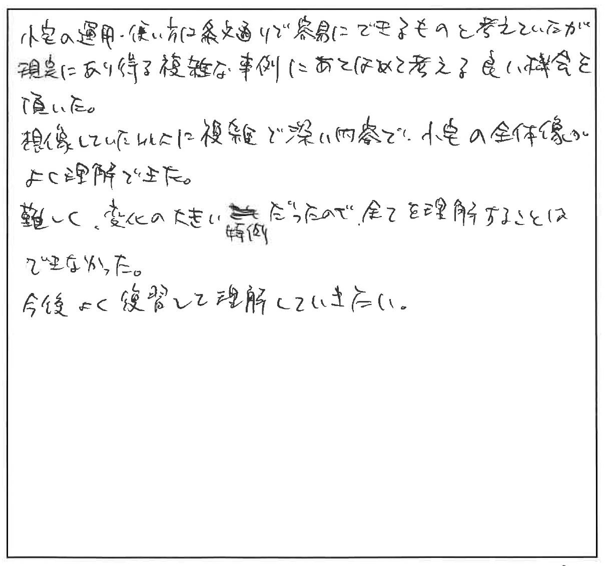 研修参加者の声_画像95
