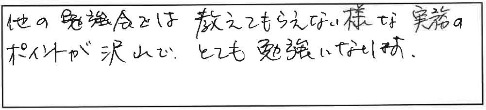 吉澤塾 半年コースの参加者の声画像173