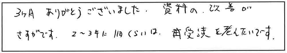 吉澤塾 半年コースの参加者の声画像174
