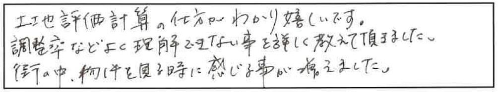 吉澤塾 半年コースの参加者の声画像175