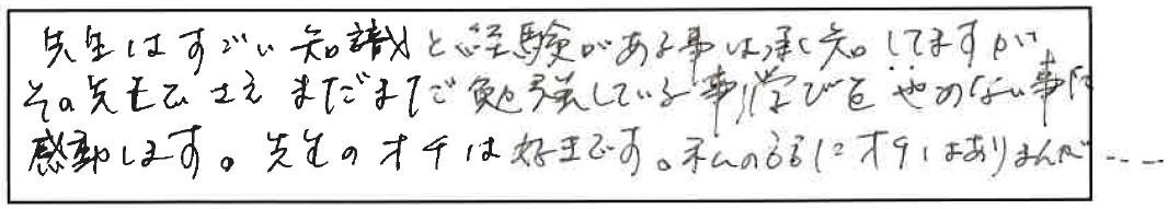 吉澤塾 半年コースの参加者の声画像176