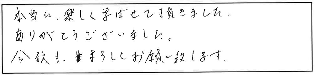 吉澤塾 半年コースの参加者の声画像177
