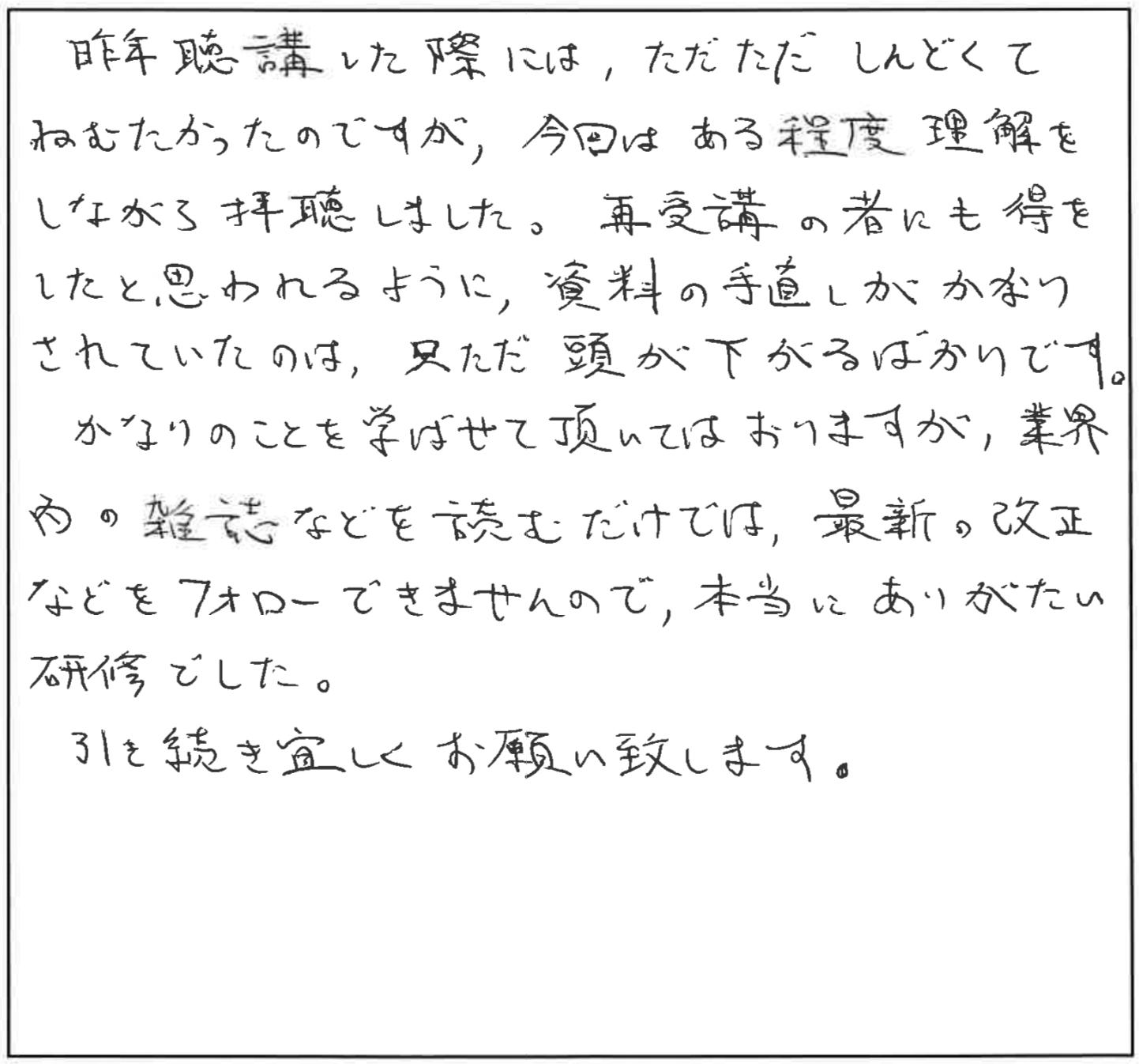 吉澤塾相続研究会参加者の声画像55