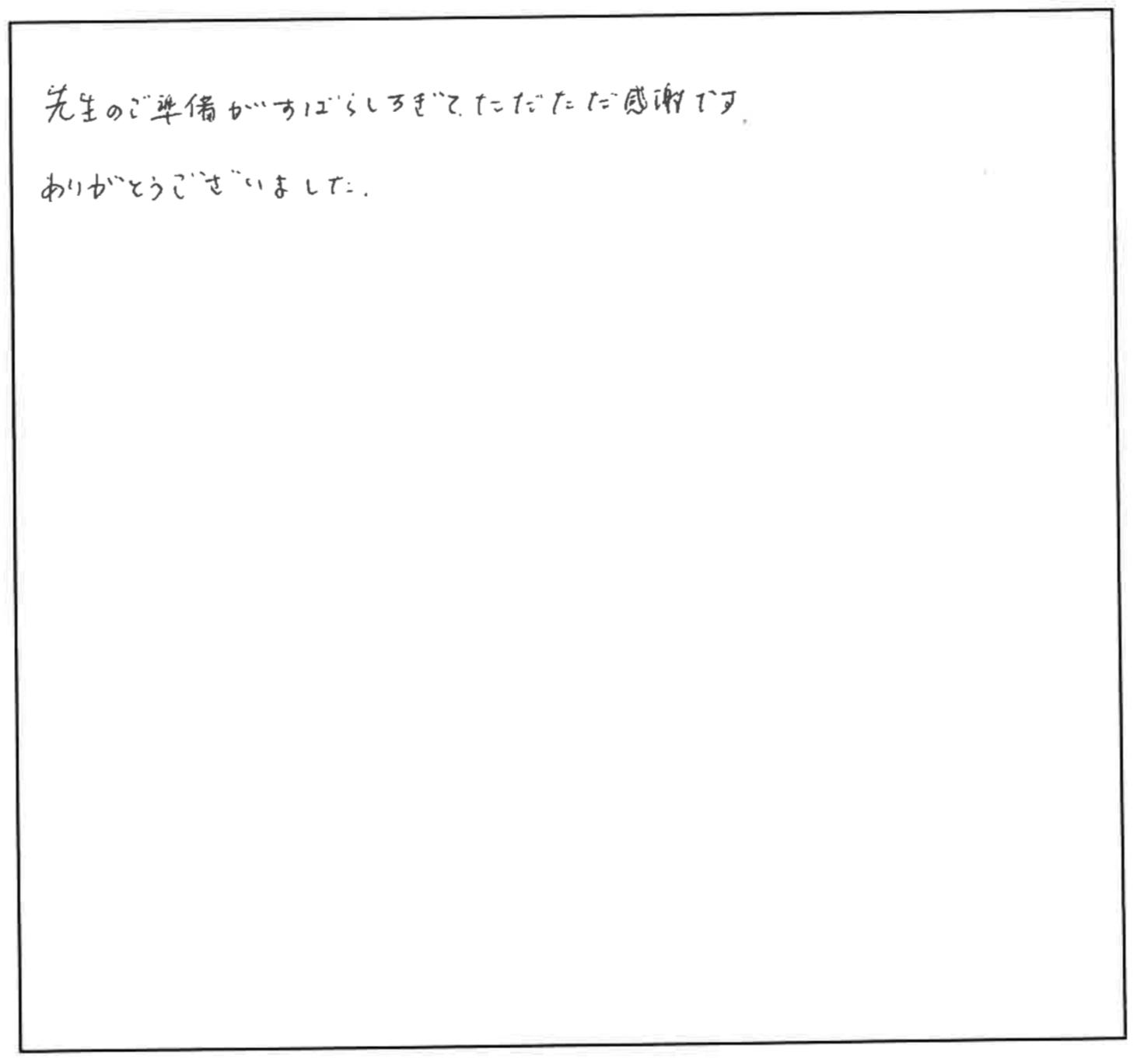 吉澤塾相続研究会参加者の声画像56