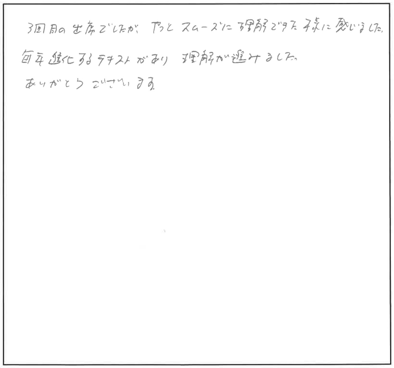 吉澤塾相続研究会参加者の声画像57
