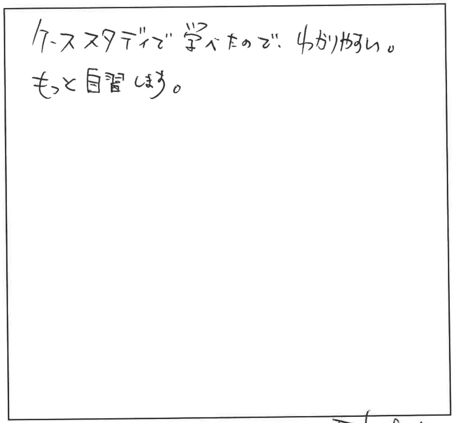 吉澤塾相続研究会参加者の声画像58