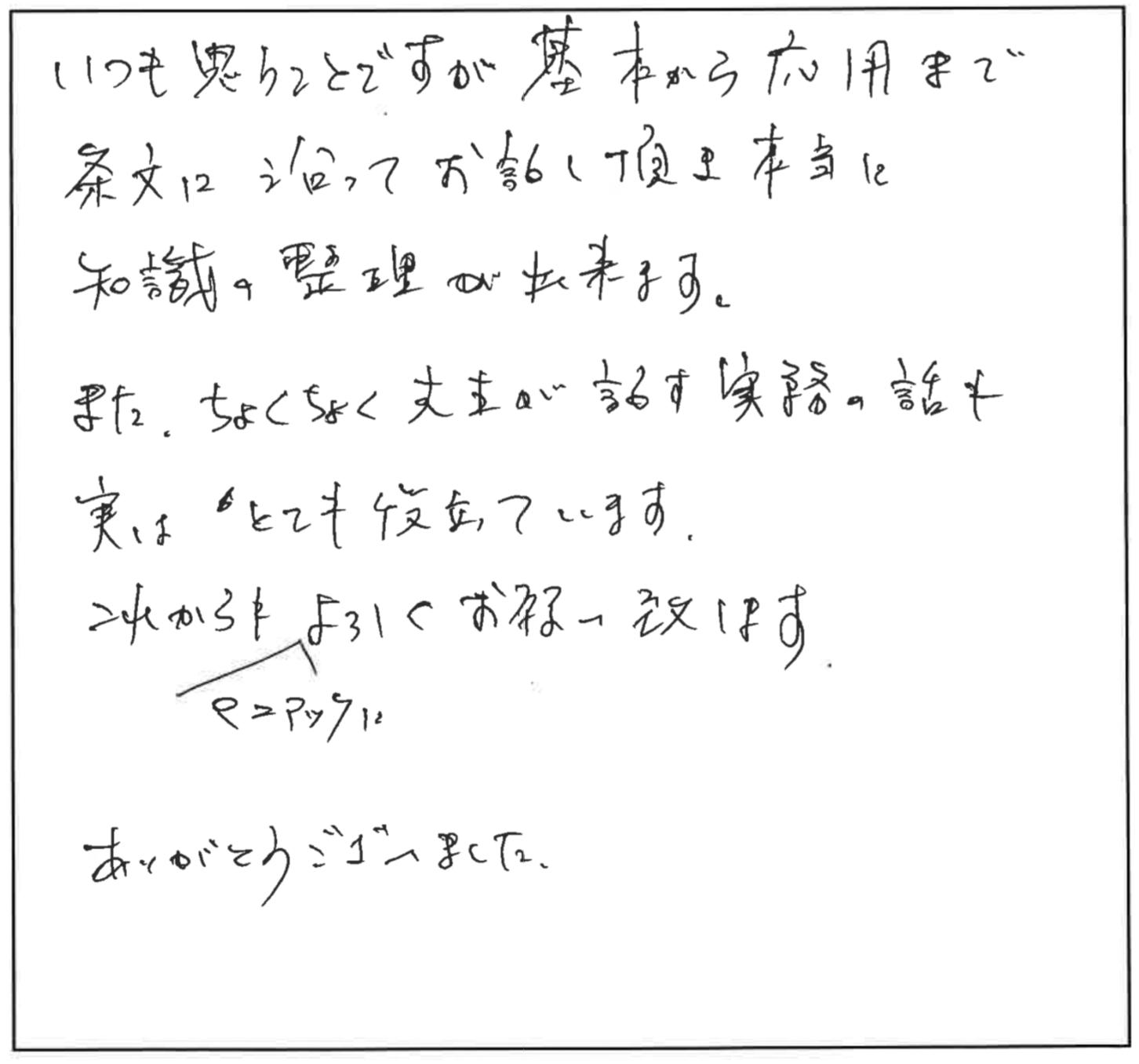 吉澤塾相続研究会参加者の声画像59