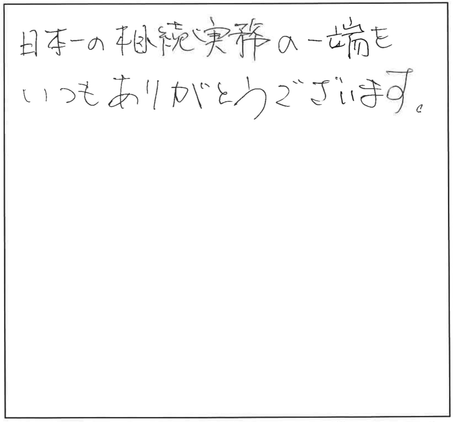 吉澤塾相続研究会参加者の声画像60