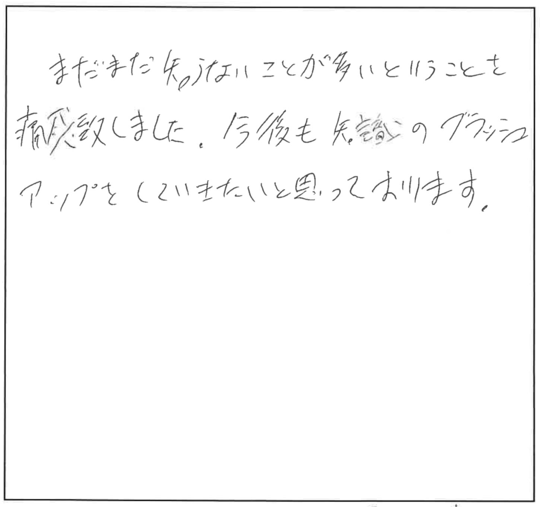 吉澤塾相続研究会参加者の声画像61
