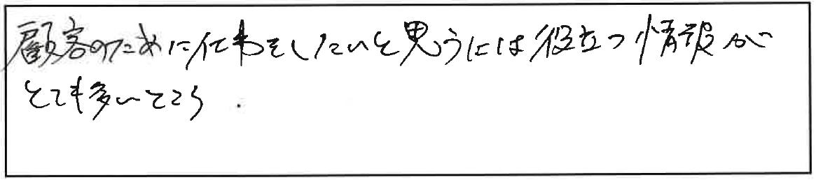 吉澤塾 半年コースの参加者の声画像178