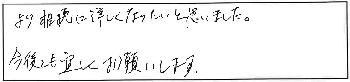 吉澤塾 半年コースの参加者の声画像179
