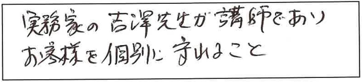 吉澤塾 半年コースの参加者の声画像180