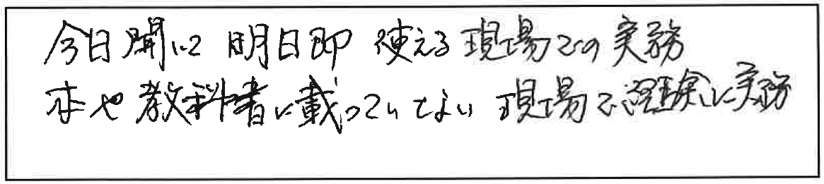 吉澤塾 半年コースの参加者の声画像181