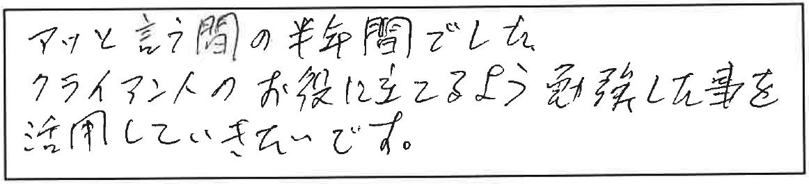 吉澤塾 半年コースの参加者の声画像182