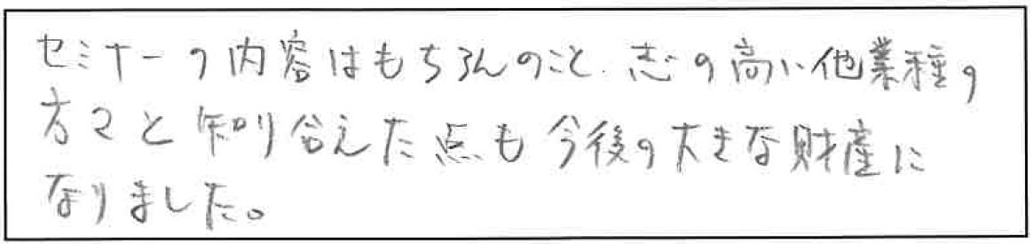 吉澤塾 半年コースの参加者の声画像183
