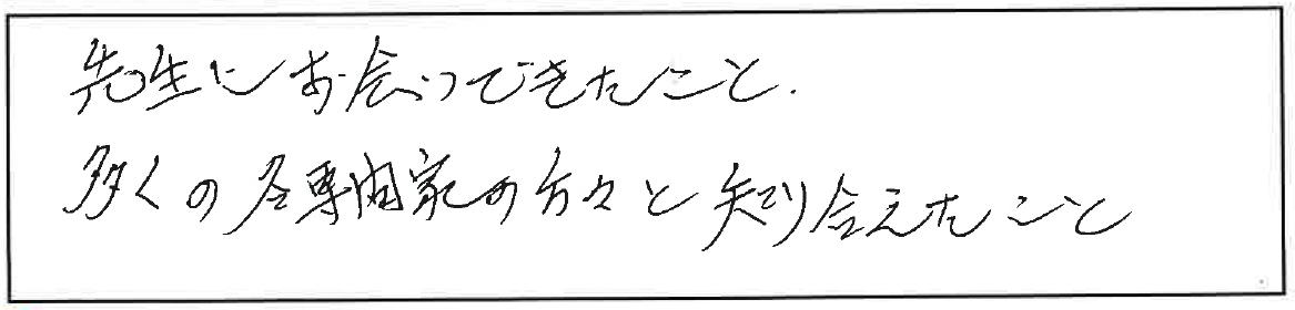 吉澤塾 半年コースの参加者の声画像185