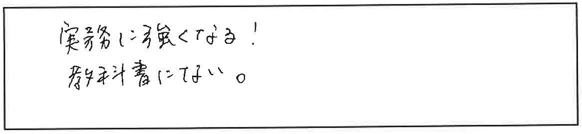 吉澤塾 半年コースの参加者の声画像187