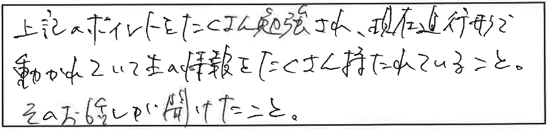 吉澤塾 半年コースの参加者の声画像188