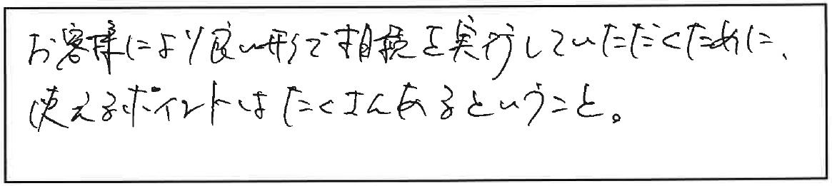 吉澤塾 半年コースの参加者の声画像189
