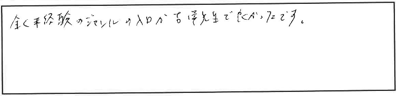 吉澤塾 半年コースの参加者の声画像190