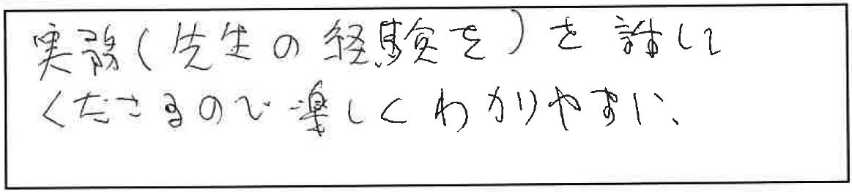 吉澤塾 半年コースの参加者の声画像191