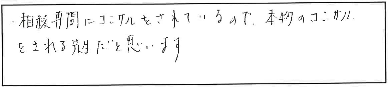 吉澤塾 半年コースの参加者の声画像192