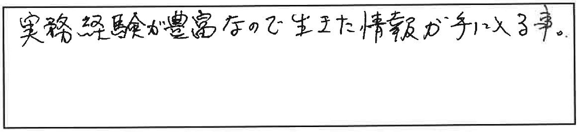 吉澤塾 半年コースの参加者の声画像193