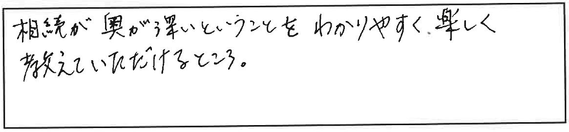 吉澤塾 半年コースの参加者の声画像194