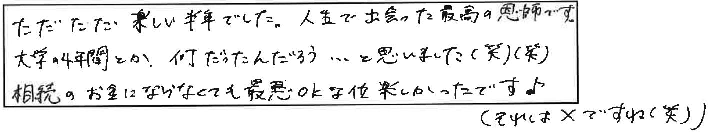 吉澤塾 半年コースの参加者の声画像184