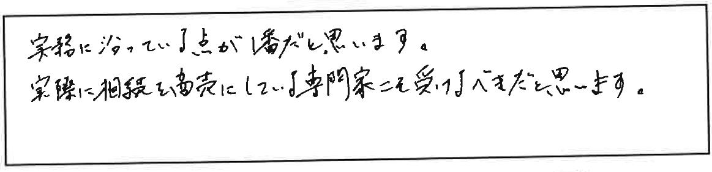 吉澤塾 半年コースの参加者の声画像186