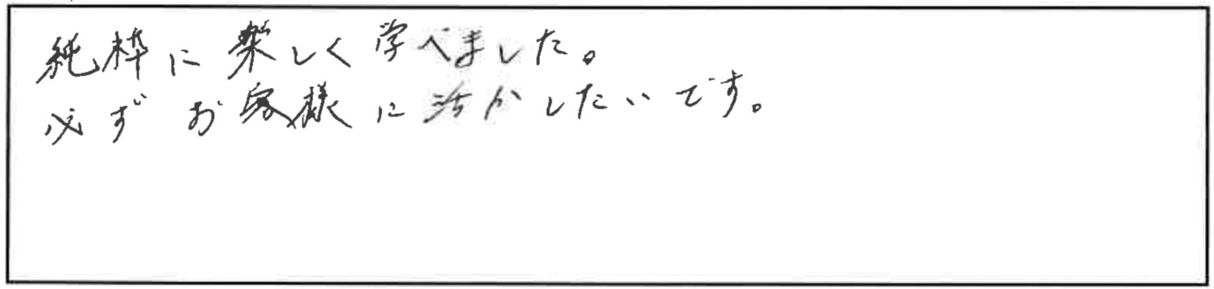 吉澤塾 半年コースの参加者の声画像202