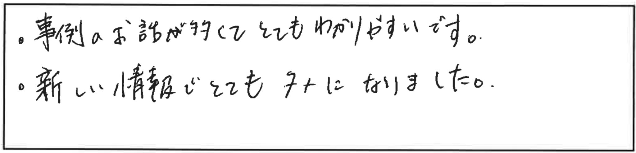 吉澤塾 半年コースの参加者の声画像203