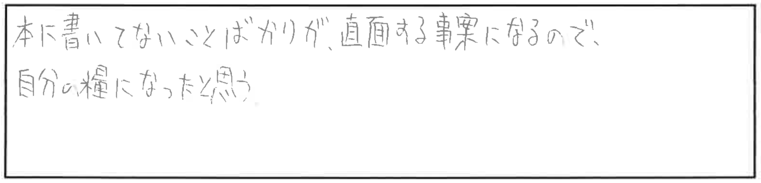 吉澤塾 半年コースの参加者の声画像204