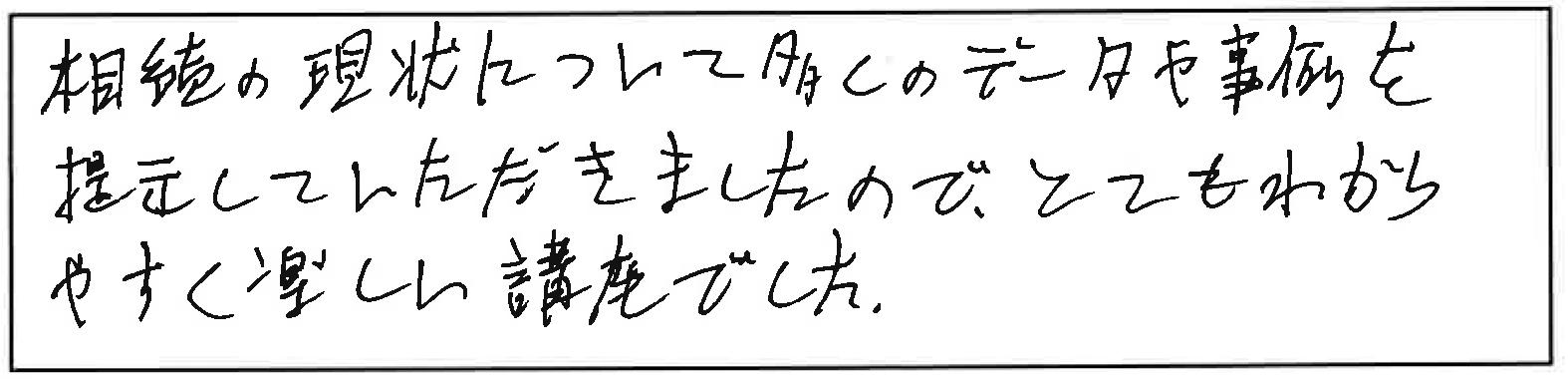 吉澤塾 半年コースの参加者の声画像201