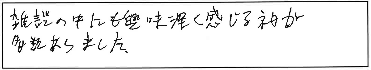 吉澤塾 半年コースの参加者の声画像195